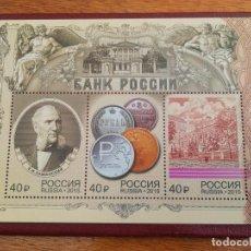 Medallas históricas: HOJA DE BLOQUE BANCO RUSIA 2015 CON GOMA MONEDAS DE RUSIA. Lote 247329305