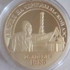 Medallas temáticas: MONEDA CONMEMORATIVA AL ACCIDENTE NUCLEAR DE CHERNOBYL UNION SOVIETICA 26 ABRIL 1986. Lote 214882366