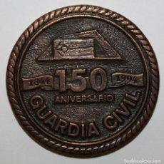 Medallas temáticas: MEDALLON DEL 150 ANIVERSARIO DE LA GUARDIA CIVIL. 1844 1994. Lote 148558750