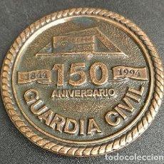 Medallas temáticas: MEDALLA 150 ANIVERSARIO GUARDIA CIVIL 1844-1994. BRONCE. MEDALLA-462. Lote 262956950