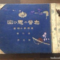 Militaria: ALBUM JAPONES GUARDIA IMPERIAL JAPONESA – II GUERRA MUNDIAL. Lote 240749690