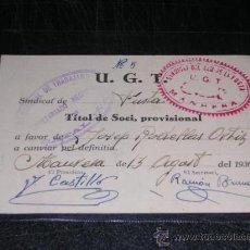 Militaria: CARNET SINDICAT DEL RAM DE LA FUSTA UGT - MANRESA , TITOL DE SOCI , PROVISIONAL 1936. Lote 26121737