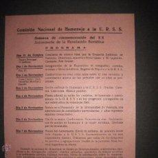 Militaria: GUERRA CIVIL- COMISION NACIONAL DE HOMENAJE A LA URSS - PANFLETO 15 X 21 CM .. Lote 51025470