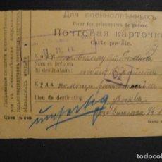 Militaria: POSTAL CIRCULADA RUSIA - ALEMANIA 1ª GUERRA MUNDIAL - PRISIONEROS DE GUERRA,- AÑO 1917. Lote 277418293