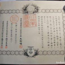 Militaria: DOCUMENTO JAPONES.CONCESION DE LA ORDEN DEL SOL NACIENTE DE 8ª CLASE.SEGUNDA GUERRA MUNDIAL. Lote 140003334