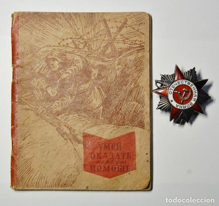 MEDALLA RUSA PLATA MACIZA Y ORO.ORDEN GRAN GUERRA PATRIOTICA 2ª CLASE.EXTRAORDINARIO ESTADO. (Militar - II Guerra Mundial)