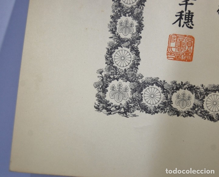 Militaria: RARO DOCUMENTO JAPONES.CONCESION ORDEN SAGRADO TESORO 5ª CLASE.15-VIII-1944. - Foto 8 - 140004786