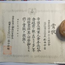 Militaria: DOCUMENTO DE JAPON.ASOCIACION MILITAR (TEIKOKU ZAIGO GUNJINKAI) 在郷軍人会SEGUNDA GUERRA MUNDIAL.. Lote 148837670