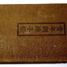 Militaria: CARTILLA DE ESCOLARIZACION DE JAPON.SEGUNDA GUERRA MUNDIAL.. Lote 128555743