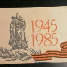 Militaria: MENCIÓN MILITAR RUSA URSS 30 AÑOS SEGUNDA GUERRA MUNDIAL. Lote 186436893