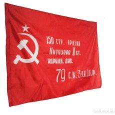 Militaria: BANDERA DE LA VICTORIA URSS CCCP - RED ARMY 1945 COMUNISTA HOZ Y MARTILLO II GUERRA MUNDIAL. Lote 191197841