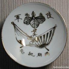 Militaria: VASITO JAPONES.CUMPLIMIENTO DE 6 SEMANAS COMO SOLDADO DE LA MARINA JAPONESA..2ª GUERRA MUNDIAL. Lote 203338722