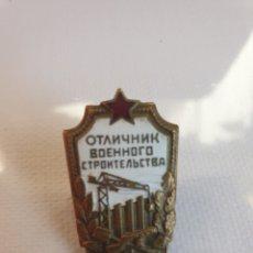 Militaria: INSIGNIA MILITAR SOVIETICO WWII. Lote 205034883