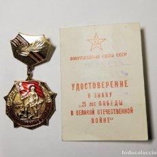 Militaria: MEDALLA DE VETERANO DEL EJERCITO DE RUSIA.SEGUNDA GUERRA MUNDIAL.. Lote 242160775