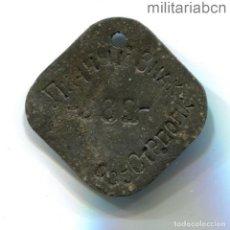 Militaria: URSS UNIÓN SOVIÉTICA. PLACA DE IDENTIDAD MODELO 1937. 989/685. Lote 295474383