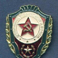 Militaria: URSS. UNIÓN SOVIÉTICA. INSIGNIA DE COMPETENCIA MILITAR. PARA TROPA. EJÉRCITO. AÑOS 70-80.. Lote 23938054