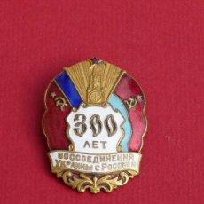 Militaria: EMBLEMA UNIÓN SOVIÉTICA URSS 300TH ANIVERSARIO DE LA REUNIFICACIÓN DE RUSIA Y UCRANIA. Lote 39477347