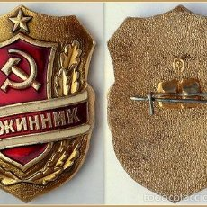 Militaria: INSIGNIA SOVIETICA VOLUNTARIO .URSS.VOLUNTARY PEOPLE'S DRUZHINA. Lote 57438392