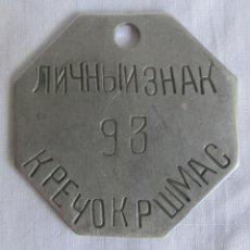 Militaria: CHAPA DE IDENTIFICACIÓN RUSA 2ª GUERRA MUNDIAL. Lote 57681234
