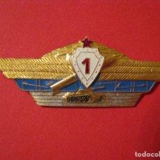 Militaria: INSIGNIA URSS. INSIGNIA DE OFICIAL ESPECIALISTA DE 1ª CLASE DE LA UNIÓN SOVIÉTICA. DESDE 1961 A 1991. Lote 75065159