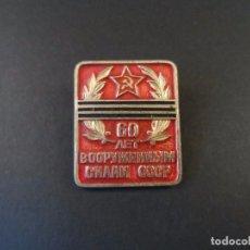 Militaria: INSIGNIA DE SOLAPA .60 ° ANIVERSARIO DE LAS FUERZAS ARMADAS DE LA URSS . SIGLO XX. Lote 101147347
