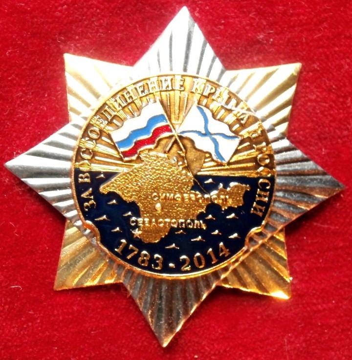 INSIGNIA CONMEMORATIVA DE LA ANEXEXION DE CRIMEA POR RUSIA (Militar - Insignias Militares Internacionales y Pins)