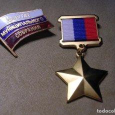 Militaria: INSIGNIAS DE HEROE Y DIPUTADO DE RUSIA. ORDEN DE HEROE DE LA FEDERACION RUSA.. Lote 121072475