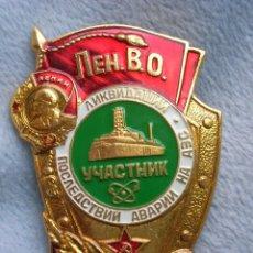 Militaria: INSIGNIA SOVIETICA CENTRAL NUCLEAR V.I. LENIN DE CHERNOBYL. URSS. CCCP.. Lote 122880263