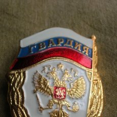 Militaria: INSIGNIA ESLMALTADA DEL BATALLON DE LA GUARDIA. FEDERACION RUSA.. Lote 124175559