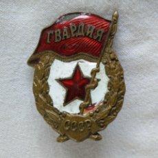 Militaria: EMBLEMA DE LA GUARDIA DE LA UNION SOVIETICA. ESMALTADA.. Lote 132500730