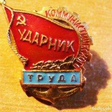 Militaria: INSIGNIA ,PIN SOVIETICA .EXCELENTE TRABAJADOR .URSS. Lote 135115098