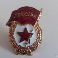 Militaria: MEDALLA INSIGNIA RUSA, URSS DE LA GUARDIA ROJA. Lote 155814126