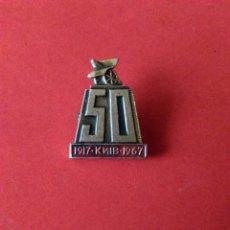 Militaria: INSIGNIA MILITAR RUSA KNIB COMUNISTA SOVIETICA 1917 1967 50 AÑOS. Lote 186415718