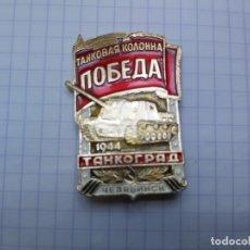 Militaria: INSIGNIA SOVIETICA, URSS. TANQUE.. Lote 188770755