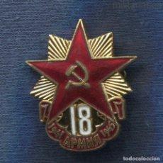 Militaria: URSS. INSIGNIA DE VETERANO DEL 18º EJÉRCITO DEL EJÉRCITO ROJO DE LA SEGUNDA GUERRA MUNDIAL.. Lote 190736298