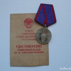 Militaria: URSS MEDALLA DE MILICIA SOVIÉTICA (CON DOCUMENTO). Lote 194524688