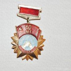 Militaria: INSIGNIA -PIN SOVIETICA 60 ANIVERSARIO DE UNA ESCUELA MILITAR .URSS. Lote 209293533