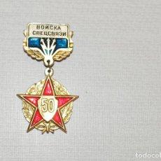 Militaria: INSIGNIA SOVIETICA .50 ANIVERSARIO DEL TROPAS SECRETOCOMUNICASION .URSS. Lote 209293860