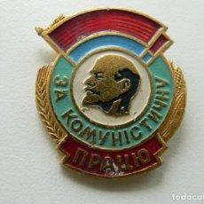 Militaria: URSS DISTINTIVO SOVIÉTICO POR TRABAJO COMUNISTA. Lote 214576080