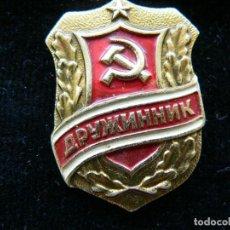 Militaria: URSS PLACA IDENTIFICADORA DE DRUZHINNIK (MILICIA). Lote 214576337