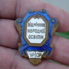 Militaria: URSS INSIGNIA EXCELENCIA EDUCACION DE LOS PUEBLOS DE UCRANIA - UNION SOVIETICA. Lote 215849377