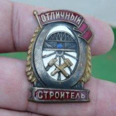 Militaria: URSS INSIGNIA CONSTRUCTOR DE FERROCARRILES AÑOS 40-50 - UNION SOVIETICA. Lote 215894533