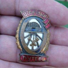 Militaria: URSS INSIGNIA MANTENIMIENTO DE LAS VIAS AÑOS 40-50 - UNION SOVIETICA. Lote 215895511