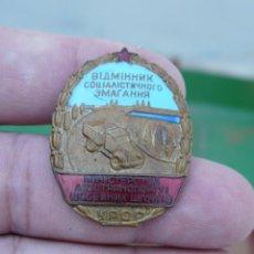 Militaria: URSS INSIGNIA TRANSPORTE Y CONSTRUCCION DE CARRETERAS DE UCRANIA AÑOS 60 - UNION SOVIETICA. Lote 215920936