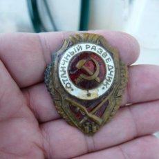 Militaria: URSS EMBLEMA EXCELENTE EN RECONOCIMIENTO AÑOS 50 - UNION SOVIETICA. Lote 216886746