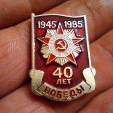 Militaria: INSIGNIA URSS ,RUSA SOVIETICA , 40 ANIVERSARIO DEL FIN SEGUNDA GUERRA MUNDIAL , VICTORIA WW2. Lote 222156791
