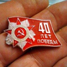 Militaria: INSIGNIA URSS ,RUSA SOVIETICA , 40 ANIVERSARIO DEL FIN SEGUNDA GUERRA MUNDIAL , VICTORIA WW2. Lote 222156880