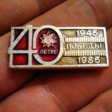Militaria: INSIGNIA URSS ,RUSA SOVIETICA , 40 ANIVERSARIO DEL FIN SEGUNDA GUERRA MUNDIAL , VICTORIA WW2. Lote 222156977