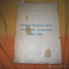 Militaria: SÍNTESIS HISTÓRICA DE LA GUERRA DE LIBERACIÓN 1936-39. ESTADO MAYOR CENTRAL DEL EJÉRCITO (1968). Lote 40860533