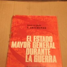 Militaria: EL ESTADO MAYOR CENTRAL DURANTE LA GUERRA S. SHTEMENKO 1975 2ª GUERRA MUNDIAL. Lote 41336595